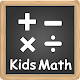 Kids Math - Add, Subtract, Multiply, Divide Android apk