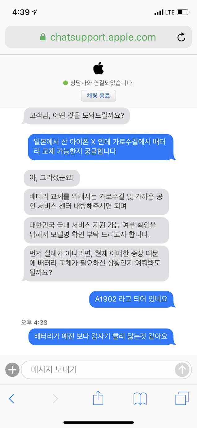 일본에서 구입한 아이폰 X은 한국에서 수리가 안된다