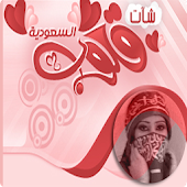 شات قلوب السعودية
