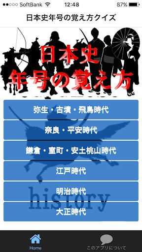 日本史 年号の覚え方クイズ テストや試験 受験勉強の対策に