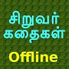 Tamil Kids Stories Offline