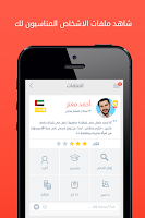 Screenshot of اتعرف - et3arraf