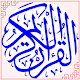 عبد الباسط عبد الصمد إستماع وتصفح القرآن بدون نت APK