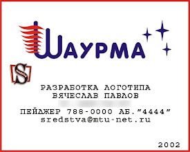 Photo: логотип шаурма, шаурма логотип