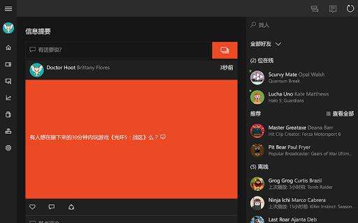 Xbox screenshot 4