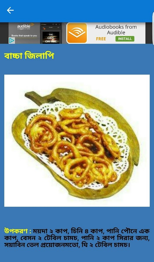 Bangla recipe iftar special android apps on google play bangla recipe iftar special screenshot forumfinder Gallery