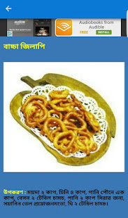 Bangla recipe iftar special apps on google play screenshot image forumfinder Images