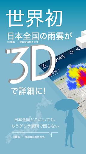 3Du96e8u96f2u30a6u30a9u30c3u30c1u301cu6b21u4e16u4ee3u30ecu30fcu30c0u3067u30b2u30eau30e9u8c6au96e8u30fbu53f0u98a8u30fbu5929u6c17u3092u78bau8a8d 3.6.3 Windows u7528 1
