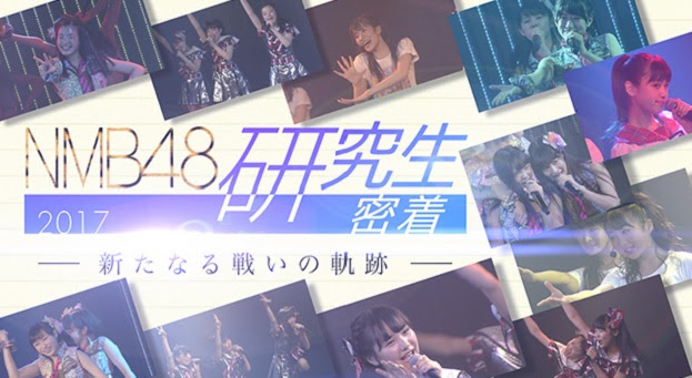 (TV-Variety)(720p) NMB48研究生密着2017 ~新たなる戦いの軌跡~ ep06 171203