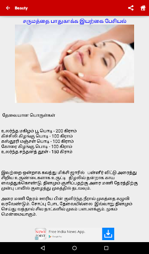 Beauty Tips in Tamil 1.3 screenshots 4