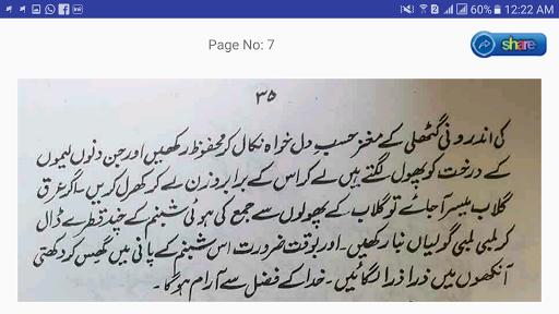 Hakeem luqman book in urdu Desi ilaaj Desi Totkay Screenshots 5