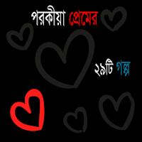 Porokia Prem - পরকীয়া প্রেম: Porokia Premer Golpo