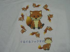 ぐるぐるフォクすけTシャツ