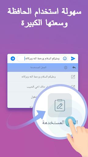 u062au0645u0627u0645 u0644u0648u062du0629 u0627u0644u0645u0641u0627u062au064au062d u0627u0644u0639u0631u0628u064au0629 - Tamam Arabic Keyboard 1.5.1 screenshots 6