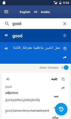 Arabic English Dictionary - screenshot