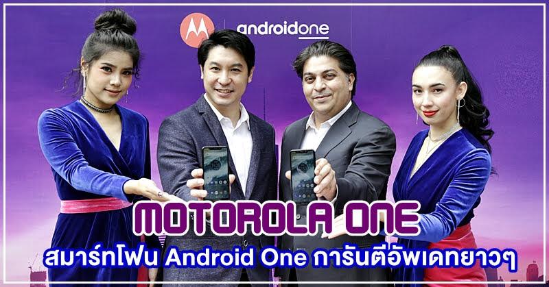 [Mobile] Motorola One สมาร์ทโฟน Android One การันตีอัพเดทยาวๆ 3 ปี!