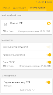 Мой Beeline (Казахстан)- screenshot thumbnail