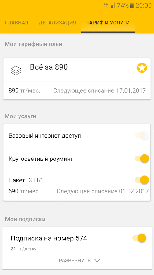 Мой Beeline (Казахстан)- screenshot