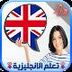 تعلم اللغة الانجليزية بالصوت وباتقان(بدون نيت) apk