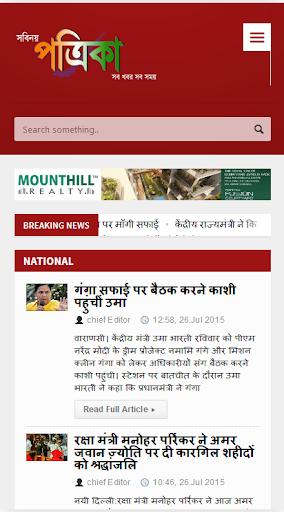 Savinay Patrika - News portal