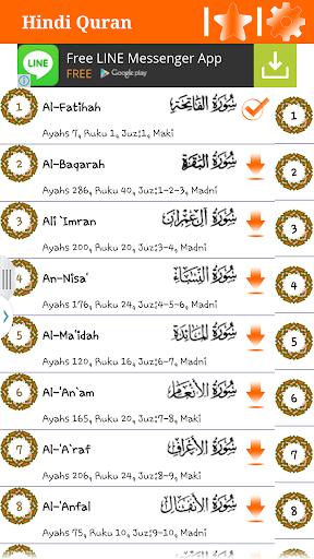 Quran Hindi हिन्दी कुरान