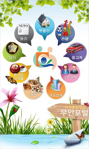무안포털 -전남 무안군 지역 종합정보