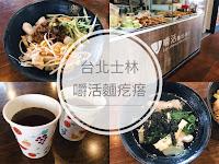 嚼活麵疙瘩手工麵館
