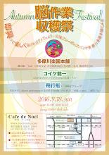Photo: きのこさんご依頼「脳作業収穫祭」フライヤー作成おもて 2016.7