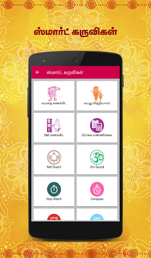 Tamil Calendar 2019 - Daily Rasipalan & Panchangam - Revenue
