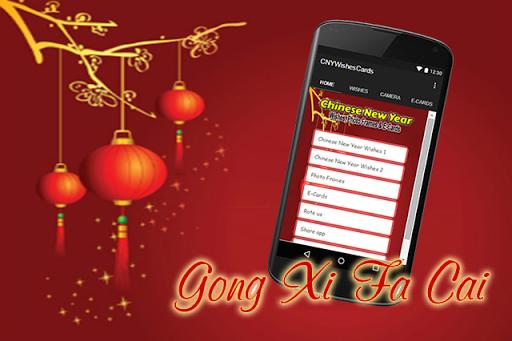 中國的新年祝福卡