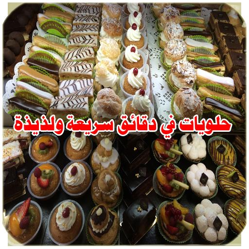 حلويات في دقائق 2015