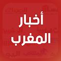 أخبار المغرب اليوم - الأخبار العاجلة  Akhbar Maroc icon