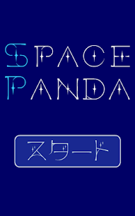 SpacePanda- screenshot thumbnail