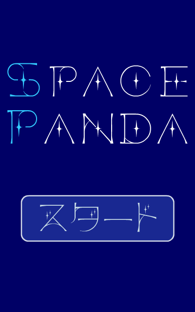 SpacePanda- screenshot