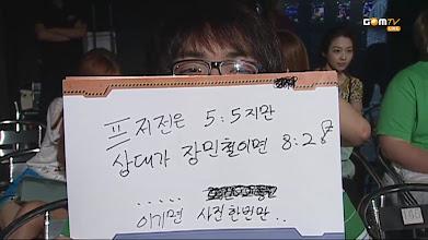 Photo: 프저전은 5:5지만 상대가 장민철이라면?
