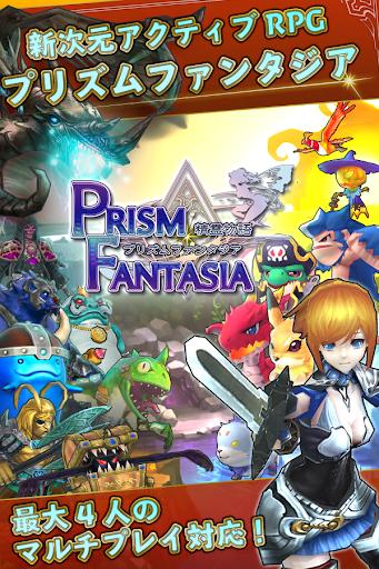 PRISM FANTASIA~精霊物語~