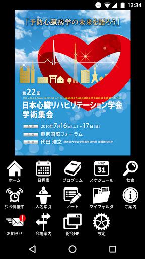 第22回日本心臓リハビリテーション学会学術集会