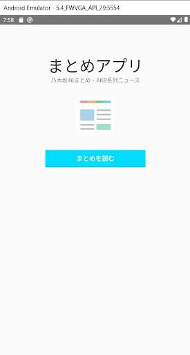 乃木坂46まとめ・AKB48系列ニュース screenshot 2