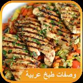 وصفات طبخ عربي اكلات سريعة