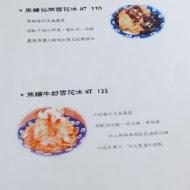 三葉美食海鮮