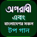 অপরাধী গান-বাংলা গানের লিরিক্স Oporadhi gan Bangla icon