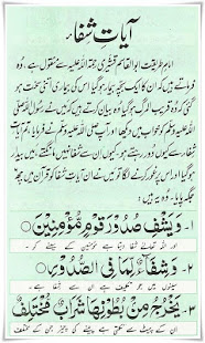 Ayat e Shifa APK for Blackberry | Download Android APK GAMES