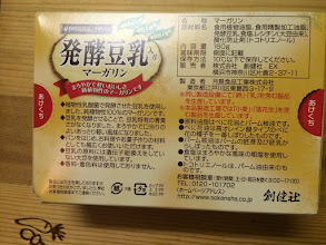 Photo: Soy margarine: 100% plant based, without flavourings or colourants