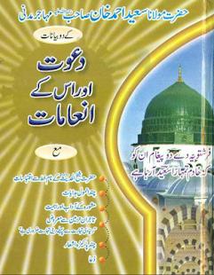 Dawat Aur Is ke Inamaat - náhled