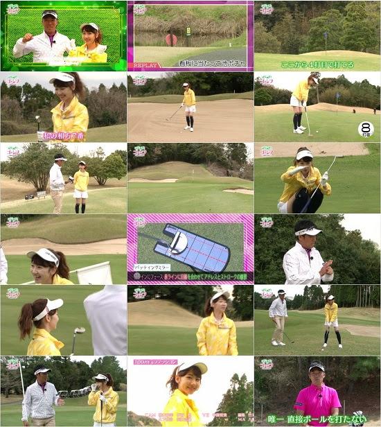 (TV-Variety)(720p) 柏木由紀 – はじめて!ゴルフ~目指せ120切り~ ep06 170606