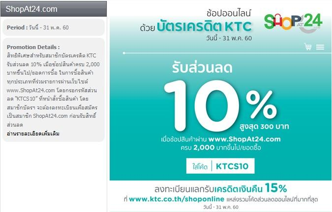 KTC-Shopat24_1.jpg