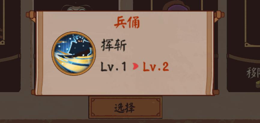 平安奇譚オロチスキルアップ
