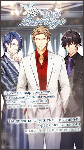 My Fake Marriage(Русский): Romance You Choose screenshot 6