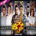 مهرجان صاحبي دراعي - بدون نت icon