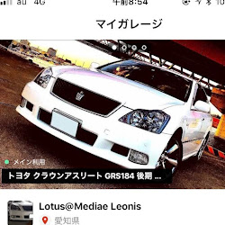 クラウンアスリート GRS184 後期 3.5L のカスタム事例画像 Lotus@Mediae Leonisさんの2018年08月22日08:55の投稿